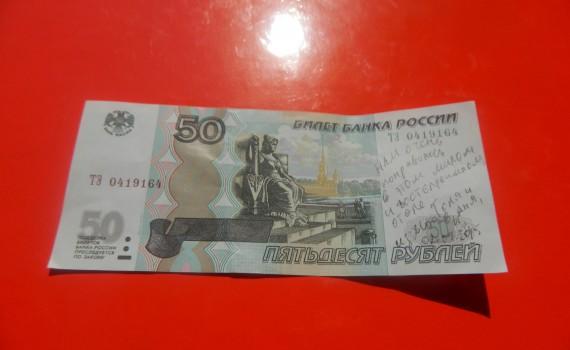 Authentic Belgrade Centre Hostel Bank note as souvenir form Russian guests